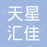 平阳天星汇佳股权投资管理合伙企业(有限合伙)