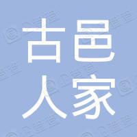 内蒙古古邑人家物业服务有限公司