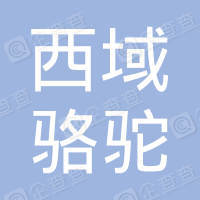 岳池县西域骆驼旗舰服装店