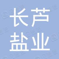 天津市长芦盐业集团有限公司