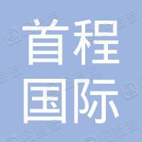 厦门首程国际旅行社有限公司