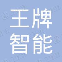 广州王牌智能科技有限公司