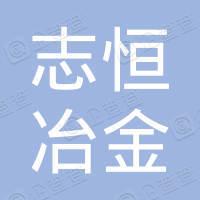 西安志恒冶金机电设备有限公司
