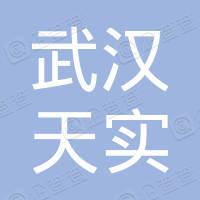 武汉天实房地产开发有限公司
