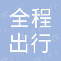黄龙县全程出行网约汽车有限公司
