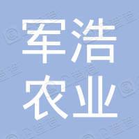 榆林军浩农业科技发展有限公司