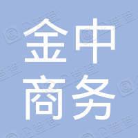 金中(深圳)商务集团有限公司