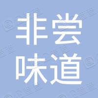 四川非尝味道食品有限公司
