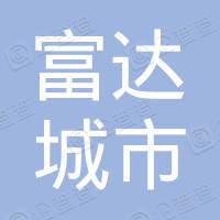 福建富达城市发展集团有限公司