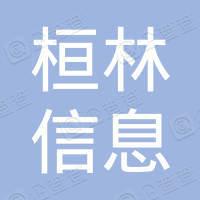 哈尔滨桓林信息技术有限公司