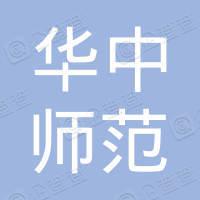 华中师范大学出版社有限责任公司