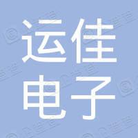深圳市运佳电子科技有限公司