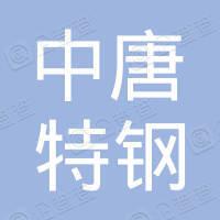 赤峰中唐特钢有限公司