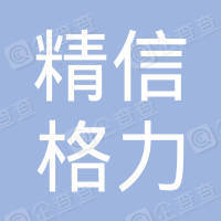 重庆精信格力中央空调工程有限公司