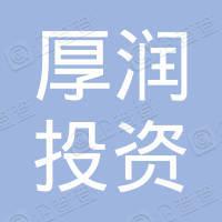厚润(广东)投资有限公司