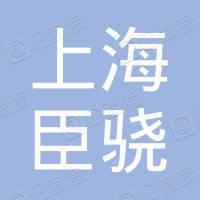 上海臣骁企业管理咨询中心(有限合伙)