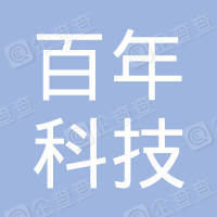 北京百年科技有限公司