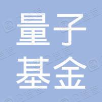 深圳量子基金管理有限公司