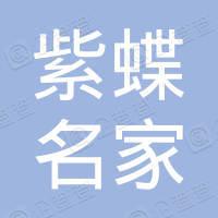 紫蝶名家装饰设计有限公司