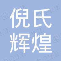 山东倪氏辉煌水煤浆有限公司