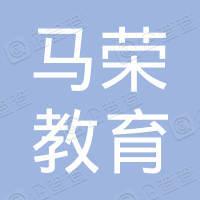 深圳市马荣教育机构实业发展有限公司