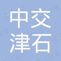 天津中交津石高速公路建设发展有限公司