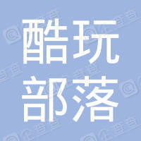 武威酷玩部落动漫有限公司