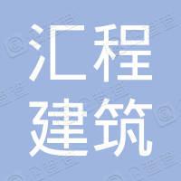 黑龙江省汇程建筑安装工程有限公司