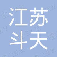 江苏斗天汽车配件有限公司