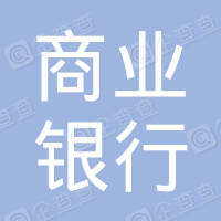 山东茌平农村商业银行股份有限公司