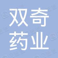 内蒙古双奇药业股份有限公司