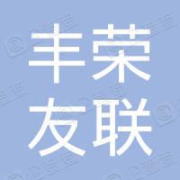 天津丰荣友联汽车零部件有限公司