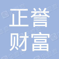 正誉财富(深圳)资产管理有限公司