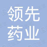 天津领先药业连锁集团有限公司