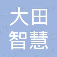 北京大田智慧物流有限公司