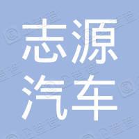 青岛志源汽车销售有限公司