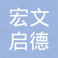 陕西宏文启德留学咨询服务有限公司