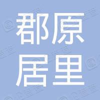 杭州郡原居里房产开发有限公司