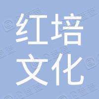 陕西红培文化研究院有限公司
