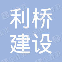 吉林省利桥建设工程有限公司
