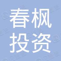 深圳市春枫投资有限公司