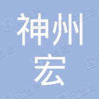 深圳市神州宏文化传播有限公司