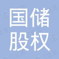 上海国储股权投资基金管理有限公司