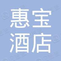 深圳市惠宝酒店用品有限公司