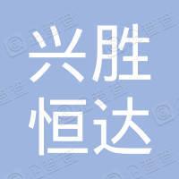天津兴胜恒达机械制造有限公司
