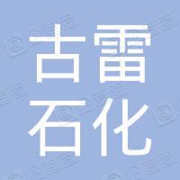 福建漳州古雷石化码头有限公司