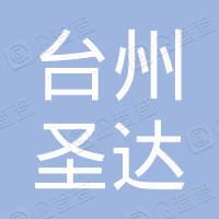 台州市圣达移动板房有限公司
