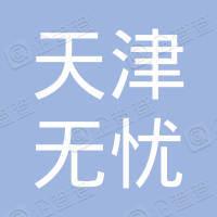 天津港保税区无忧汽车延保技术服务有限公司