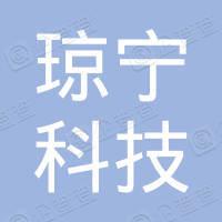 昆明琼宁科技有限公司
