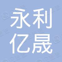 内蒙古永利亿晟煤业有限公司